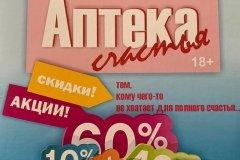 Афиша-аптека-счастья-08.06.2019
