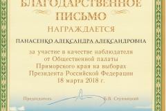 Благодарственное письмо Панасенко
