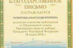 Благодарственное письмо Барботько