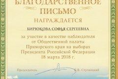 Благодарственное письмо Бирюкова