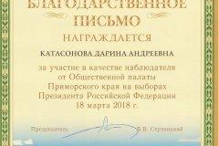 Благодарственное письмо Катасонова