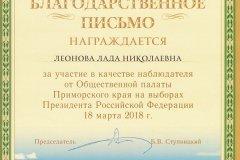 Благодарственное письмо Леонова