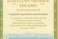 Благодарственное письмо Челядина