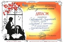 5653-strizhneva