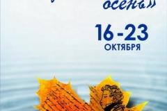 5654-boldinskayaosen