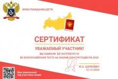 Всероссийский-тест-на-знание-Конституции-РФ