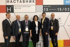 Всероссийский форум наставничества