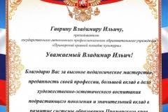 Благодарственное-письмо-Владимир-Ильичь-м