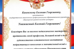 Благодарственное-письмо-Евгений-Георгиевич-м