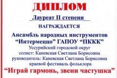 грай-гармонь-звени-частушка-Диплом-м
