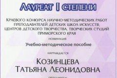 Козинцева-Татьяна-2021-г.