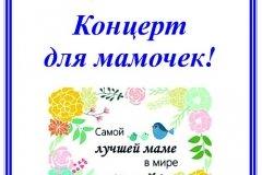 Афиша Концерт для мамочек 04.03.2018