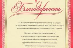 Благодарность от КБУЗ КИБ №1 (м)