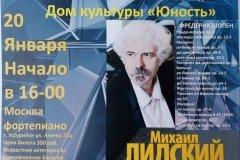 Михаил-Лидский-20.01.2018