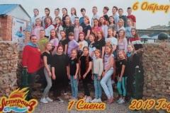 Летняя творческая школа 29.06.2019