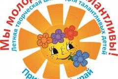 Логотип Летней творческой школы