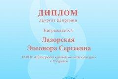 Диплом Лазорская Элеонора Сергеевна (Министерство культуры)
