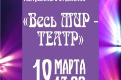 Отчетный-концерт-Театрального-отделения-19.03.2018