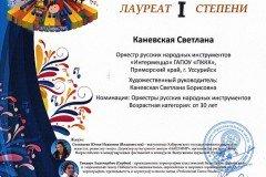 Диплом-Оркестр-Интермеццо-Каневская-Светлана-Борисовна-м