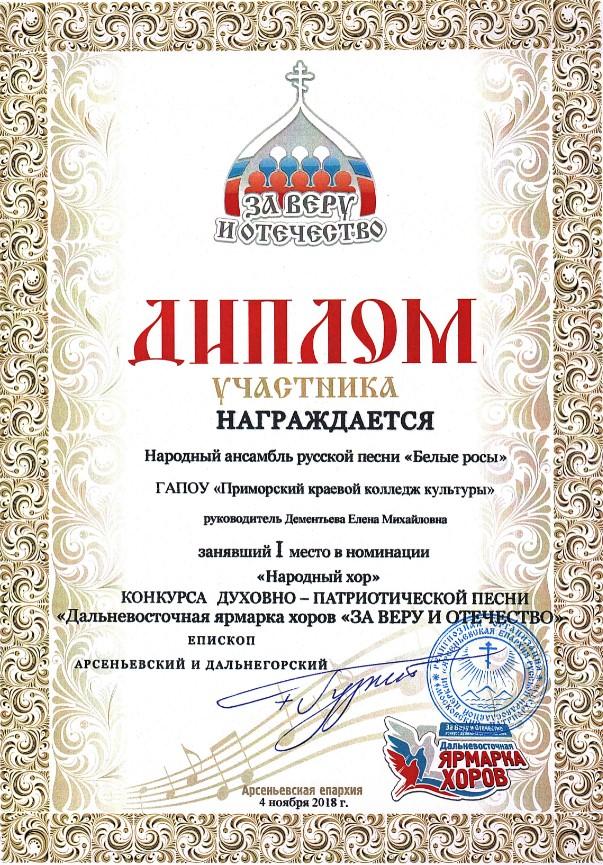 Диплом Белые Росы 04.11.2018 (м)