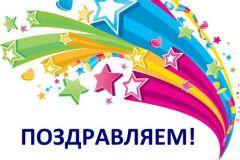 Поздравляем-1