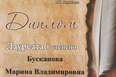 Лауреат 1 степени Бусканова Марина Владимировна