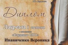 Лауреат 1 степени Иваниченко Вероника