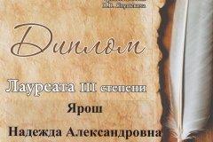 Лауреат 3 степени Ярош Надежда Александровна