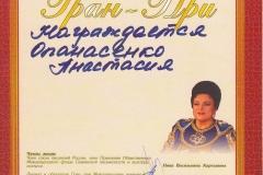 Поздравляем Анастасию Опанасенко