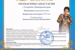 Опанасенко Анастасия Диплом Гран-при