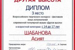 Поздравляем Асият Шабанову