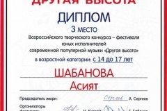 Другая Высота Асият Шабанова (м)