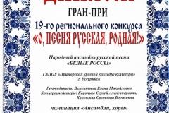 Поздравляем Белые Росс (Песня русская родная) 2019