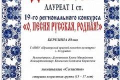 Поздравляем Березину Юлию (Песня русская) 2019