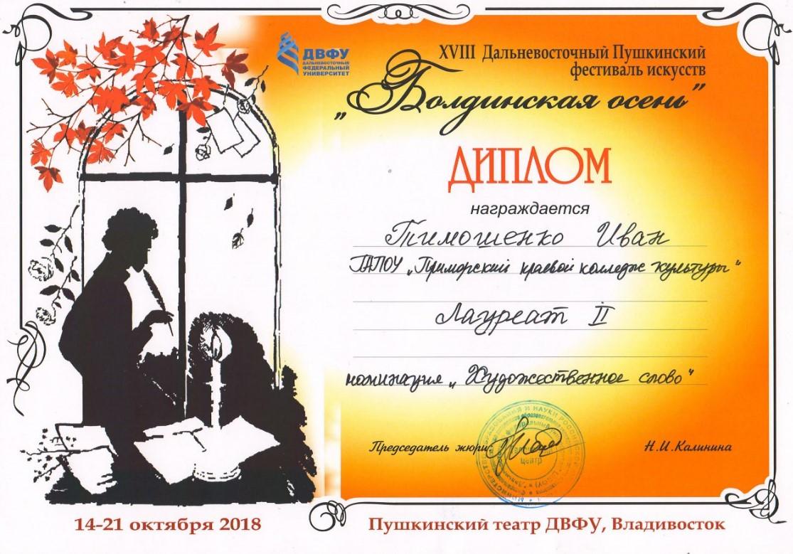 Диплом Тимошенко Иван 14-21 октября 2018 (м)