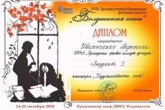 Диплом Иваниченко Вероника 14-21 октября 2018 (м)