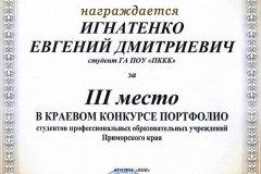 Поздравляем! Евгения Игнатенко 16.05.2019