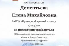 Поздравляем Елену Михайловну! (Сыны и Дочери Отечества)