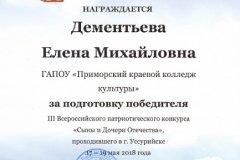 Дементьева Елена Михайловна