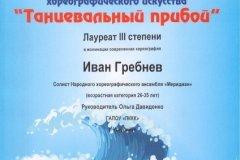 Поздравляем Ивана Гребнева