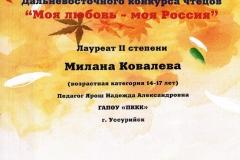 Ковалева Милаана 29.10.2018