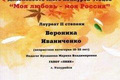 Иваниченко Вероника 29.10.2018