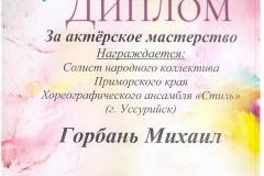 Диплом за Актерское мастерство Горбан Михаил