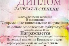 Лауреат 2 степени Современные танцевальные направления