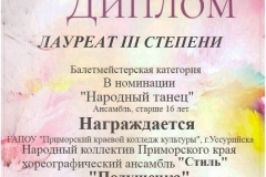 Лауреат 3 степени Народный танец