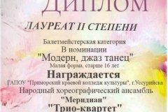 Игры Воображения 2018 Меридиан Лауреат 2 степени
