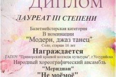 Игры Воображения 2018 Меридиан Лауреат 3 степени