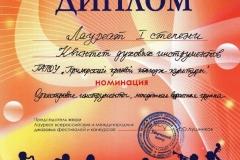 Поздравляем Квинтет духовых инструментов 24.04.2019