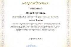 Поздравляем (конкурс отчетов по производственной практике)