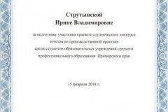 Благодарность Струтынской Ирине Владимировне (за подготовку участника)